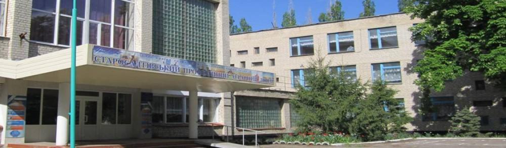 ДНЗ «Слобожанський регіональний центр професійної освіти»
