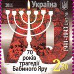Поштова марка України 2011 року, випущена на вшанування 70-ої річниці трагедії Бабиного Яру