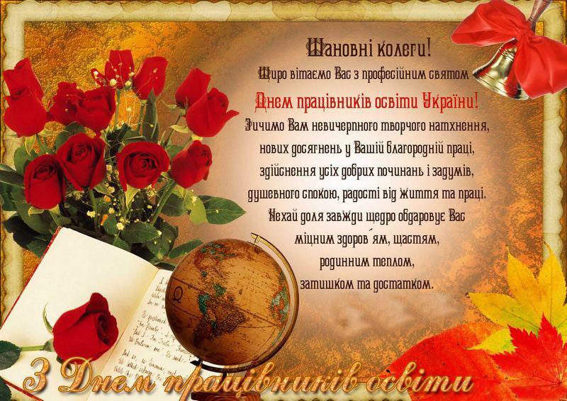 den_ychitelya1
